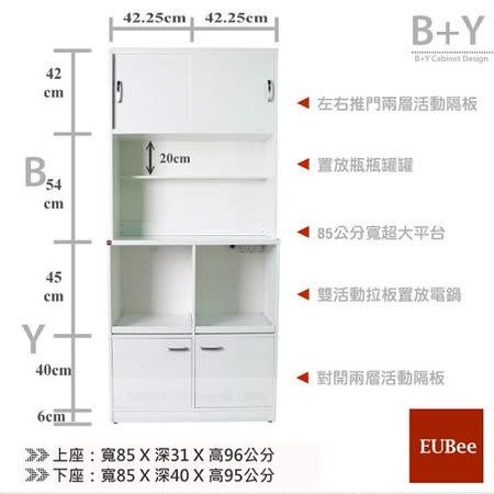 【優彼塑鋼】(B+Y)上下自由搭系列。日式收納櫃/電器櫃/櫥櫃/防水櫃/防白蟻蛀蟲/南亞塑鋼/台灣製MIT