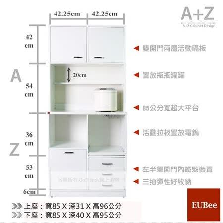 【優彼塑鋼】(A+Z)上下自由搭系列。日式收納櫃/電器櫃/櫥櫃/防水櫃/防白蟻蛀蟲/南亞塑鋼/台灣製MIT
