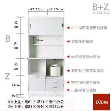 【優彼塑鋼】(B+Z)上下自由搭系列。日式收納櫃/電器櫃/櫥櫃/防水櫃/防白蟻蛀蟲/南亞塑鋼/台灣製MIT