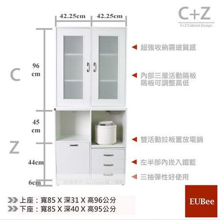 【優彼塑鋼】(C+Z)上下自由搭系列。日式收納櫃/電器櫃/櫥櫃/防水櫃/防白蟻蛀蟲/南亞塑鋼/台灣製MIT