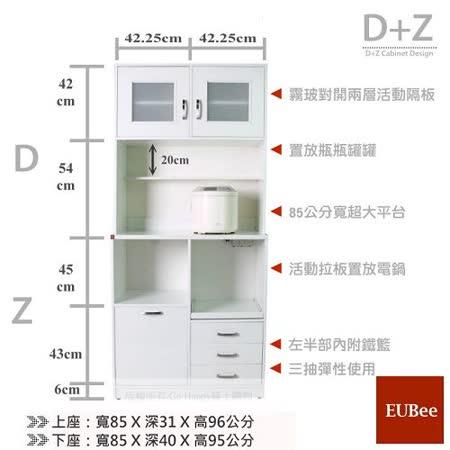 【優彼塑鋼】(D+Z)上下自由搭系列。日式收納櫃/電器櫃/櫥櫃/防水櫃/防白蟻蛀蟲/南亞塑鋼/台灣製MIT