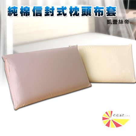 【凱蕾絲帝】MIT台灣製造100%絲光純棉信封式枕頭套-二入