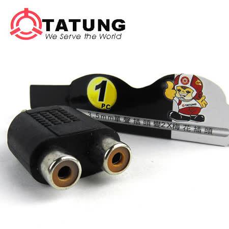 【TATUNG大同】耳機變換梅花插頭3入組TBAV-A408