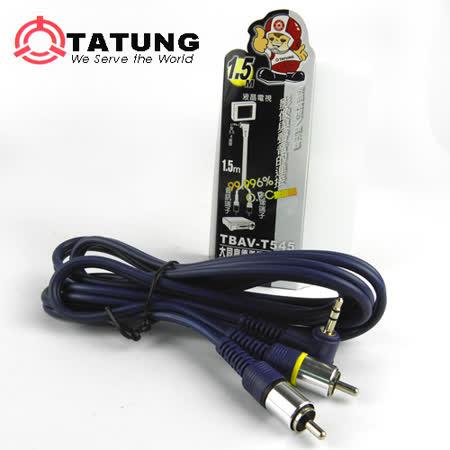 【TATUNG大同】高傳導立體信號線(1.5M)3入組-TBAV-T545