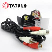 【TATUNG大同】梅花立體聲AV延長連接線(1.5M)3入組 TBAV-C240