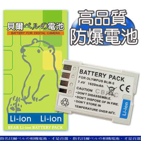 【貝爾日芯高品質】Olympus BLM-5 / BLM5 相機防爆鋰電池(1620mAh) 適用E-3 / E-5 / E-30 / E3 / E5 / E30