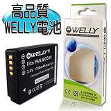 【WELLY】Panasonic DMW-BCG10E / BCG10 高容量鋰電池(1100mAh) DMC-ZR1 / ZS7 / ZR3 / ZX3 / TZ10