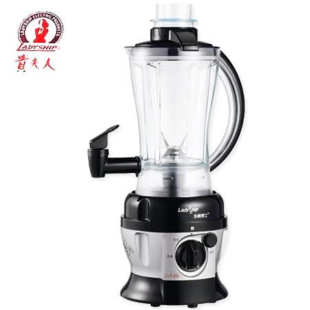 貴夫人-生機博士全營養調理機(1.5公升)LVT-366