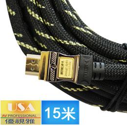 U.S.A優視雅金鑽頂級V1.4版投影機專屬極速HDMI訊號線(15米)