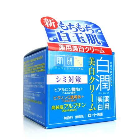 ROHTO肌研 白潤乳霜50g