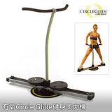 Circle Glide健身美力機 加贈示範光碟
