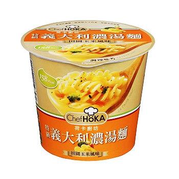 荷卡廚坊義大利田園玉米濃湯麵47g*3杯