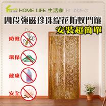 【HOME LIFE】生活家第五代四段式免穿磁條防蚊門簾(HL-005)花色自選