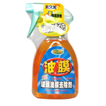 【購物車】美久美玻璃油膜去除劑300ml (贈) 活性碳吸水巾