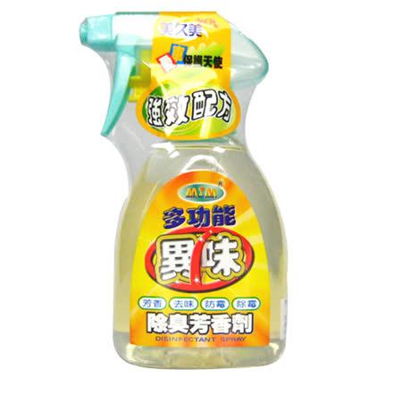 【購物車】美久美除臭芳香劑300ml (贈) 活性碳吸水巾