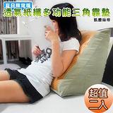 【凱蕾絲帝】夏日限定~舒涼紙纖三角靠墊/萬用美腿大足枕(二入)