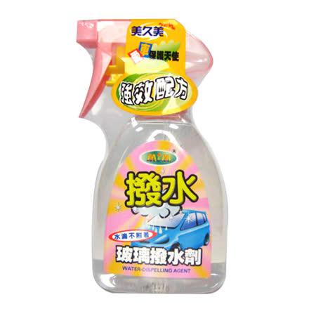 【購物車】美久美玻璃撥水劑300ml