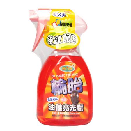 【購物車】美久美油性輪胎亮光臘300ml (贈) 活性碳吸水巾