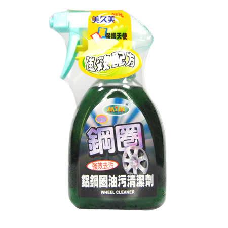 【購物車】美久美鋁鋼圈油污清潔劑300ml (贈) 活性碳吸水巾