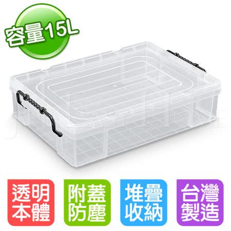 《收納e家》耐久型收納整理箱(15L)3入