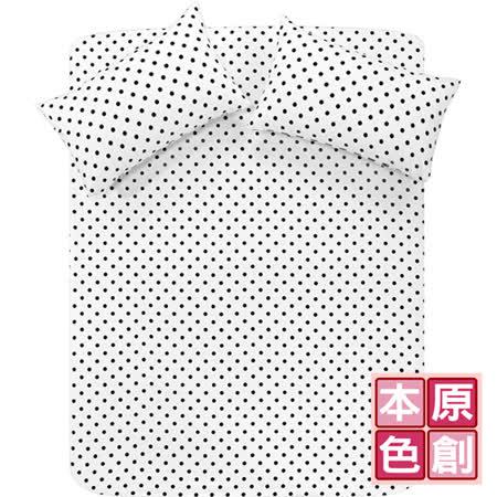 【原創本色-樂活青春】雙人三件式床包組-黑白點