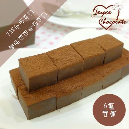 JOYCE巧克力工房【日本超夯73%生巧克力禮盒】(24顆/盒)共6盒