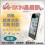 [頂級技術、台灣製造] 晶鑽膜 亮面~耐磨.抗刮.超滑.防眩 三層式 防指紋 SAMSUNG GALAXY S i909  專用手機螢幕保護貼