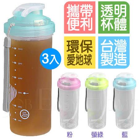 《透明果凍》環保隨行杯(附提帶&吸管)3入組
