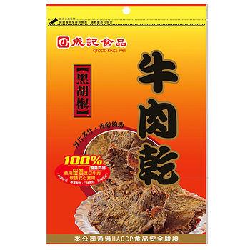 成記牛肉乾-黑胡椒115g
