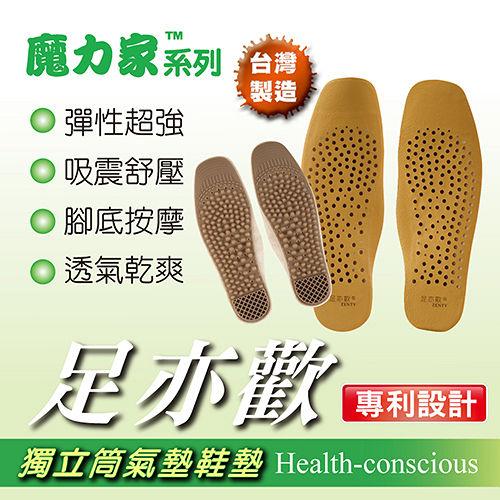 (單入)足亦歡獨立筒氣墊式鞋墊/預防腳臭/舒緩腳底壓新竹 百貨 公司力