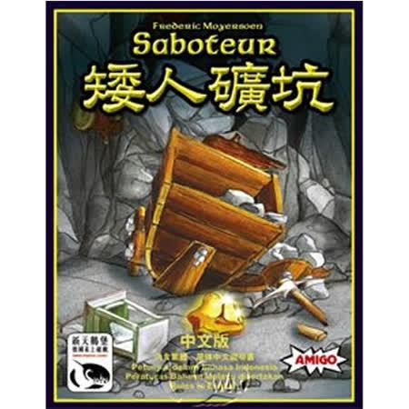 (任選)矮人礦坑 Saboteur