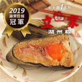 南門立家 湖州蛋黃鮮肉粽(200gX10入)