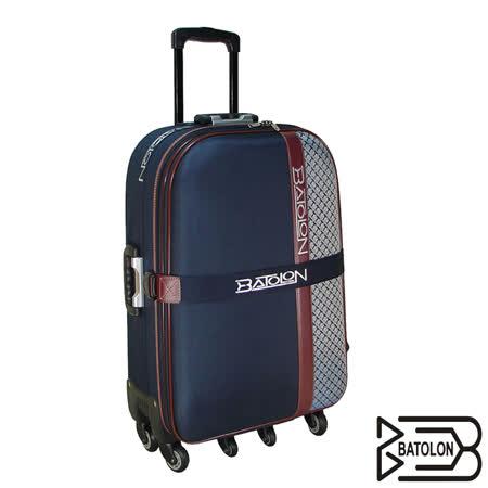 【BATOLON寶龍】21吋-英式風情旅行箱/行李箱