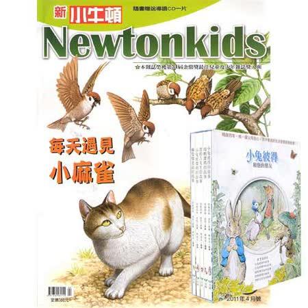 訂閱《新小牛頓》一年+小兔彼得和他的朋友(全套5書)