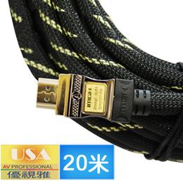 U.S.A優視雅金鑽頂級V1.4版投影機專屬極速HDMI訊號線(20米)