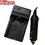 【WELLY】Nikon EN-EL15 / ENEL15 相機智慧型快速充電器 適用 D7000