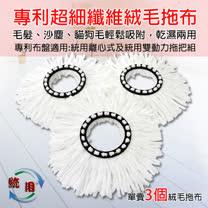 統用專利吸水纖維絨毛拖布(三入)