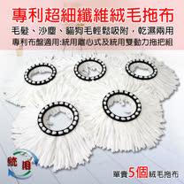統用專利吸水纖維絨毛拖布(五入)