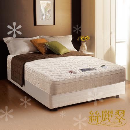 【絲麗翠-3線舒眠】雙人獨立筒床