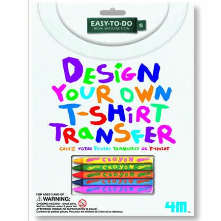 ( 任選 )彩繪T恤閃亮畫筆