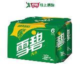 雪碧汽水易開罐330ml*6罐裝