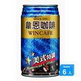 黑松《韋恩》咖啡-美式特調320ml*6入