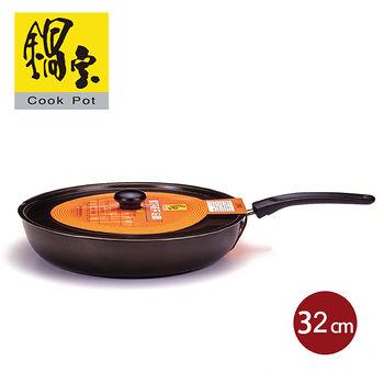 鍋寶 不沾平底鍋-加蓋 FP-3212(32cm)