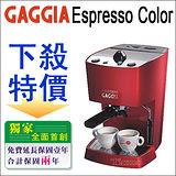義大利GAGGIA  Espresso Colore 義式半自動咖啡機 (HG0218)