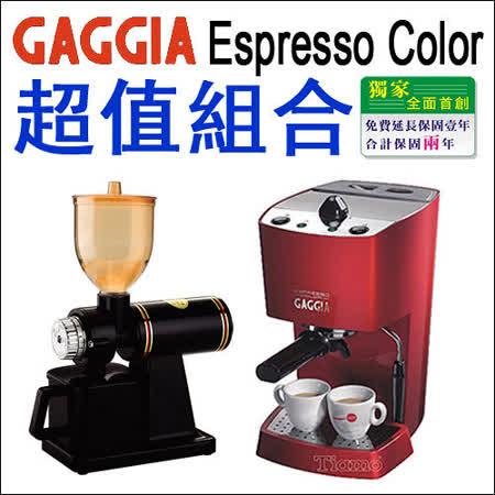 義大利GAGGIA Color半自動咖啡機+TIAMO義式半磅磨豆機 (HG0218+HG0086)