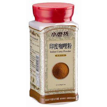 小磨坊印度咖哩粉260G/罐
