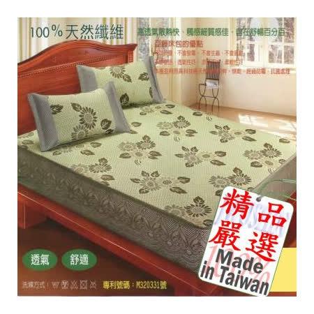 Alice Balen綠意盎然亞藤涼蓆包覆式床包組-單人(100%天然素材)