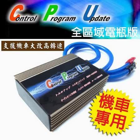 CPU穩壓器逆電流『機車版』/電瓶活化器