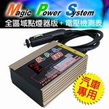 MPS 飆風EVO版 魔力晶片逆電流(室內點煙器版本)