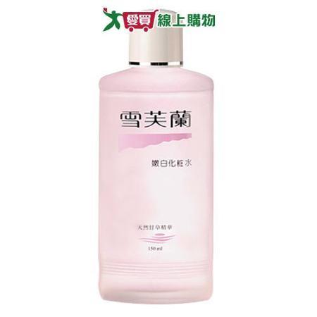 雪芙蘭嫩白化妝水150ml